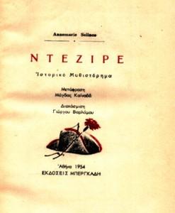 NTEZIRE-SELINCE-ANNEMARIA
