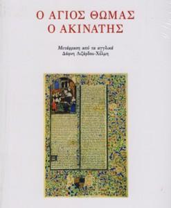 O-AGIOS-THOMAS-O-AKINATIS-CHESTERTON-KEITH-GILBERT