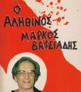 O-ALITINOS-MARKOS-BAFEIADIS