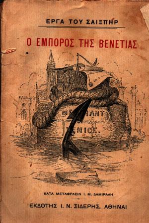 O-EMPOROS-TIS-BENETIAS-SHAKESPEARE-WILLIAM