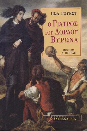 O-GIATROS-TOU-LORDOU-BYRONA-WEST-POL