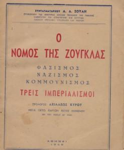 O-NOMOS-TIS-ZOUGLAS