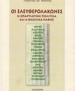 OI-ELEYTHEROLAKONES-MPONOS-GEORGIOS