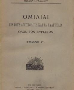 OMILIAI-EIS-TOUS-APOSTOLOUS