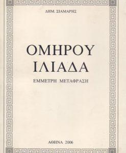 OMIROU-ILIADA-SIAMARIS-DIMITRIS