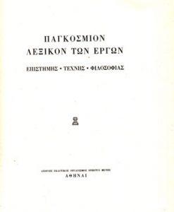 PAGKOSMIO-LEXIKO-TON-ERGON-6-TOMOI