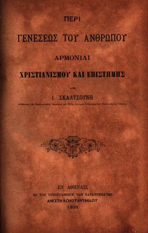 PERI-TIS-GENESEOS-TOU-ANTHROPOU-ARMNIAI-XRISTIANISMOU-KAI-EPISTIMIS-SKALTSOUNIS-I
