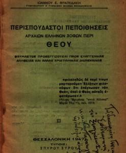 PERISPOUDASTOI-PEPOITHISEIS-ARXAION-ELLINON-SOFON-PERI-THEOU-FRAGKIDAKIS-IOANNIS
