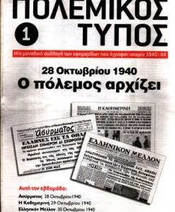 POLEMIKOS-TYPOS-1-52
