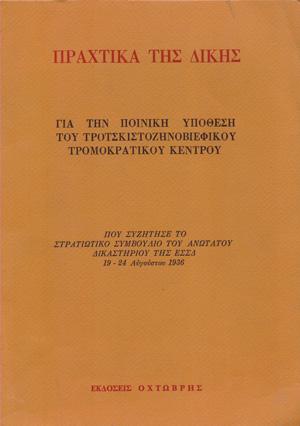 PRAKTIKA-TIS-DIKIS