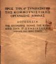 PROS-TIN-6-SUNDIASKPSI-TIS-KOMMOUNISTIKIS-ORGANOSIS-ATHINAS-KOA