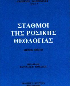 STATHMOI-TIS-ROSIKIS-THEOLOGIAS-FLOROFSKI-GEORGIOS