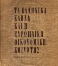 TA-ELLINIKA-KAPNA-KAI-I-EUROPAIKI-OIKONOMIKI-KOINOTIS-THASITIS-BASILEIOS