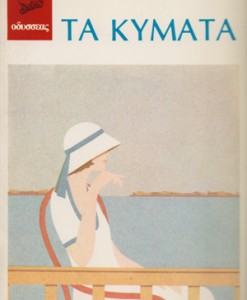 TA-KYMATA