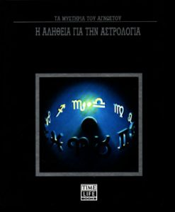 TA-MUSTIRIA-TOU-AGNOSTOU-7-TOMOI