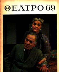 THEATRO-69