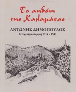 TO-AHDONI-TIS-KALAMATAS