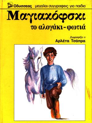 TO-ALOGAKI-FOTIA-MAGIAKOFSKI