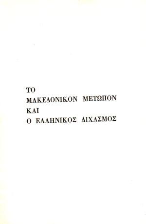 TO-MAKEDONIKON-ZITIMA-KAI-ELLINIKOS-DIXAASMOS