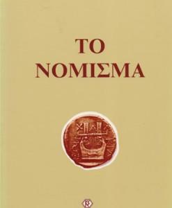 TO-NOMISMA