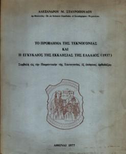 TO-PROBLIMA-TIS-TEKNOGONIAS-KAI-I-EGKUKLIOS-TIS-EKKLISIAS-TIS-ELLADOS-1937-STAYROPOULOS-ALEXANDROS