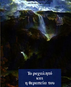 TO-ROXALITO-KAI-ITHERAPIA-TOU-GKELIS-DIMITRIOS