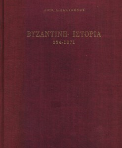VIZANTINI-ISTORIA