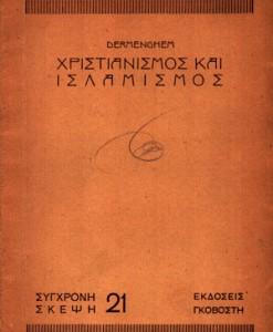 XRISTIANISMOS-KAI-ISLAMISMOS-DERMENGHEM-E