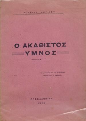 akathistos-ymnos