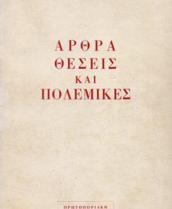 arthra-theseis-kai-polemikes