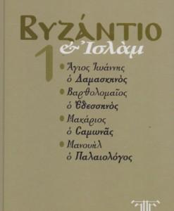buzantio-kai-islam
