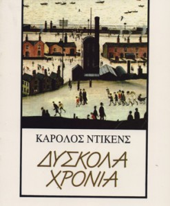 dyskola-xronia