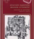 ergastirio-aytokinitou