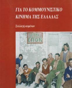 gia-to-kommounistiko--kinima-tis-ellados
