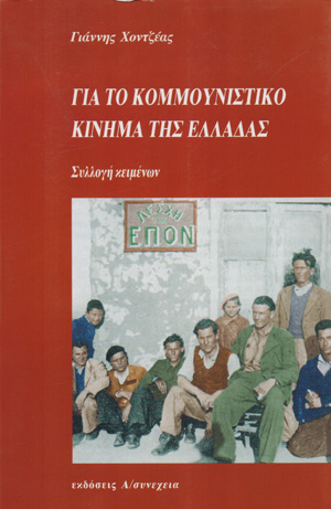 gia-to-kommounistiko–kinima-tis-ellados