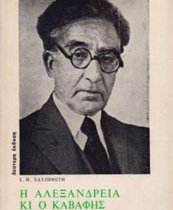 i-alexandreia-kai-o-kavafis