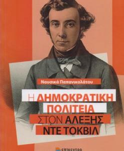 i-dimokratiki-politeia-ston-alexis-nte-tokvil