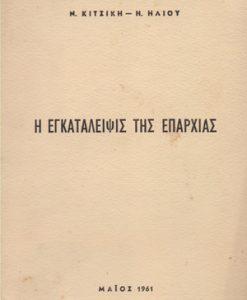 i-egkatalipsi-tis-eparxias