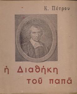 i-thiathiki-tou-papa