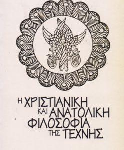 i-xristianiki-kai-anatoliki-filosofia