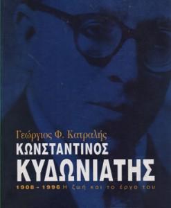 kydoniatis