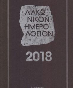 lakoniko-hmerologio
