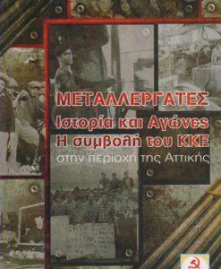 metallergates