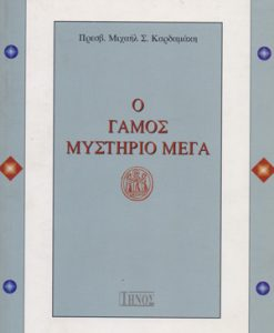 o-gamos-mystyrio-mega