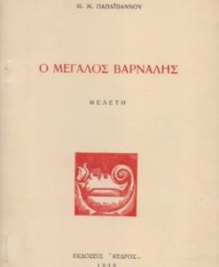 o-megalos-varnalis