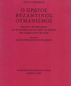 o-prwtos-vyzantinos-oumanismos