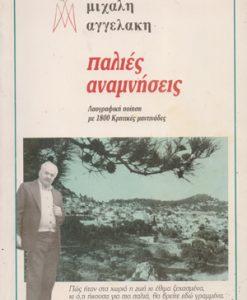 palies-anamniseis
