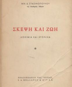 skepsi-kai-zoi