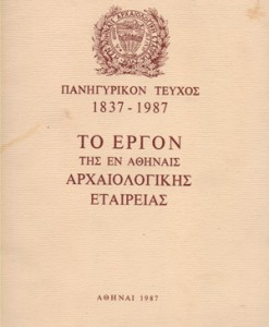 to-ergon-tis-arxaiologikis-etaireias