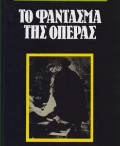 to-fanatasma-tis-operas